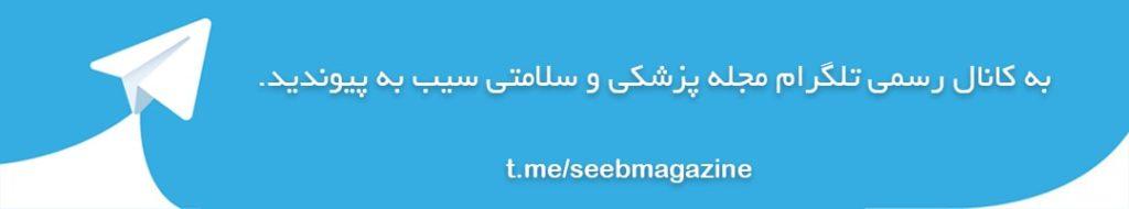 کانال رسمی تلگرام مجله پزشکی و سلامتی سیب