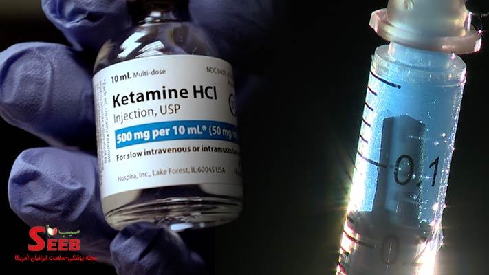کتامین و نقش آن در درمان افسردگی