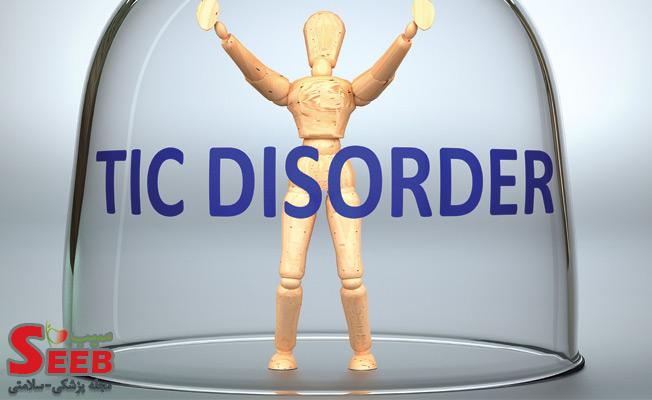 اختلال تیک چیست و چگونه درمان میشود؟