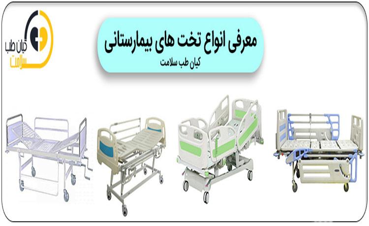 انواع تخت بیمارستانی